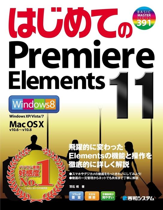 はじめてのPremiere Elements 11拡大写真