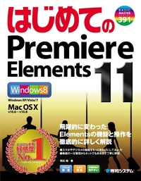 はじめてのPremiere Elements 11-電子書籍