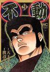 不動 9-電子書籍