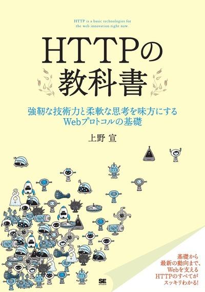 HTTPの教科書-電子書籍