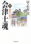 会津士魂 十 越後の戦火-電子書籍
