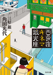 西荻窪キネマ銀光座-電子書籍
