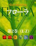 フローラ 第2巻-電子書籍