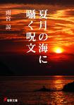夏月の海に囁く呪文-電子書籍