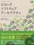 ビヨンド ソフトウェア アーキテクチャ-電子書籍