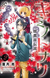 キミノトナリ―闇都市伝説― 2-電子書籍