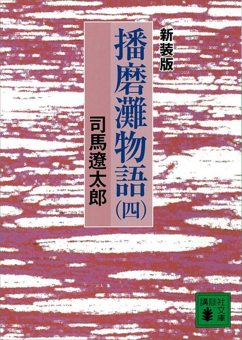 新装版 播磨灘物語(4)-電子書籍-拡大画像