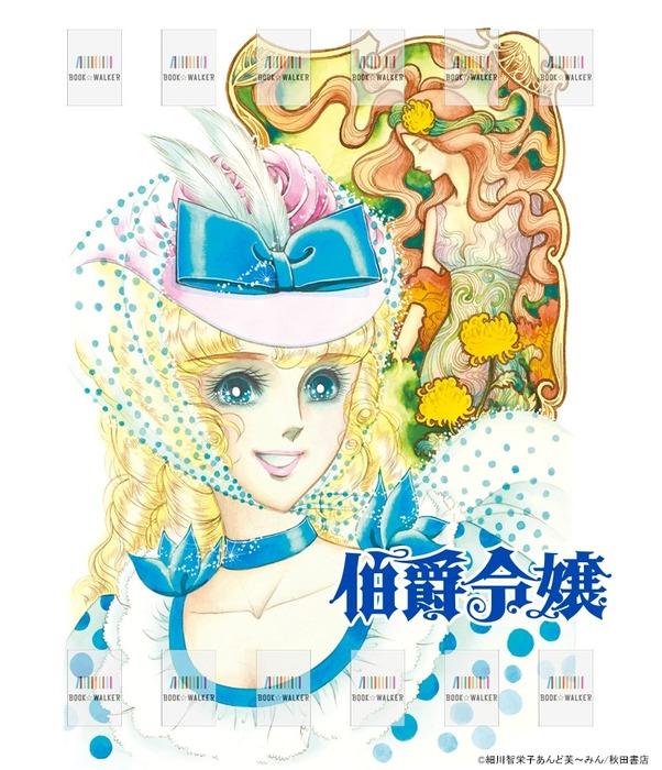 『伯爵令嬢 1』きせかえ本棚【購入特典】拡大写真