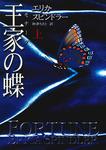王家の蝶 上-電子書籍