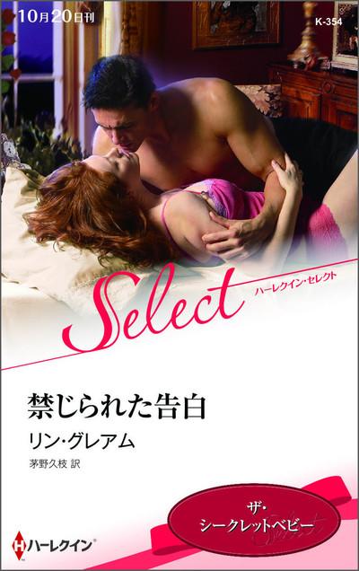 禁じられた告白【ハーレクイン・セレクト版】-電子書籍