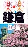 楽楽 鎌倉・江の島(2016年版)-電子書籍