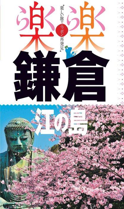 楽楽 鎌倉・江の島(2016年版)-電子書籍-拡大画像