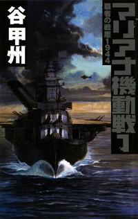 覇者の戦塵1944 マリアナ機動戦1