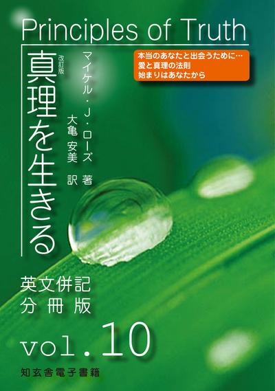真理を生きる――第10巻「神と目覚め」〈原英文併記分冊版〉-電子書籍