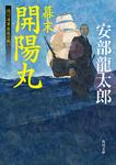 幕末 開陽丸 徳川海軍最後の戦い-電子書籍