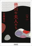 徳川の夫人たち 下 新装版-電子書籍