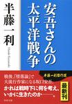 安吾さんの太平洋戦争-電子書籍