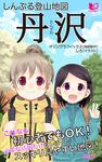 しんぷる登山地図 丹沢-電子書籍