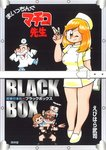 まいっちんぐマチコ先生ブラックボックス-電子書籍