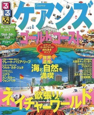 るるぶケアンズ ゴールドコースト(2017年版)-電子書籍
