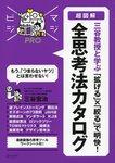 マジビジプロ 超図解 三谷教授と学ぶ 「拡げる」×「絞る」で明快! 全思考法カタログ-電子書籍