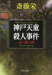 神戸天童殺人事件 赤い猫の謎-電子書籍