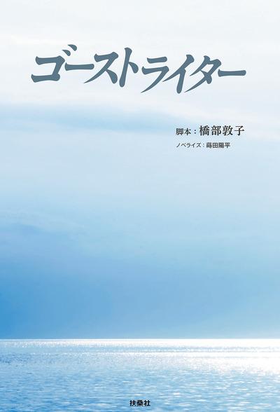 ゴーストライター-電子書籍