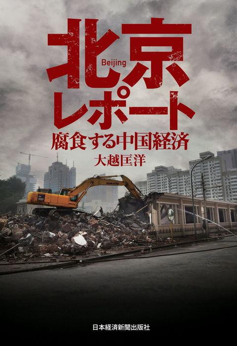 北京レポート 腐食する中国経済拡大写真
