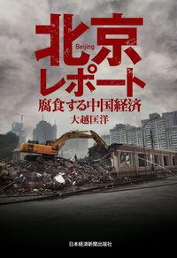 北京レポート 腐食する中国経済-電子書籍
