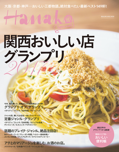 Hanako SPECIAL 関西おいしい店グランプリ2017-電子書籍