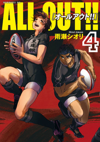 ALL OUT!!(4)