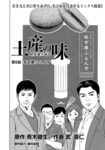土産の味 銘菓誕生秘話 第6話 名古屋ふらんす-電子書籍