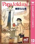 Papa told me 12-電子書籍