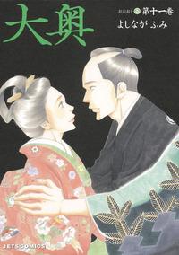 大奥 11巻-電子書籍