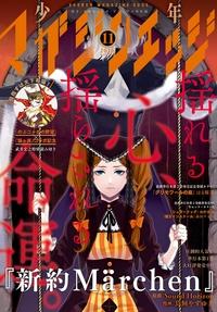 少年マガジンエッジ 2016年11月号 [2016年10月17日発売]