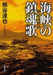 海峡の鎮魂歌-電子書籍
