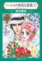 「ハーレムの無垢な薔薇」シリーズ