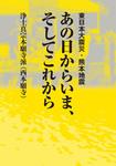 東日本大震災・熊本地震 あの日からいま、そしてこれから-電子書籍