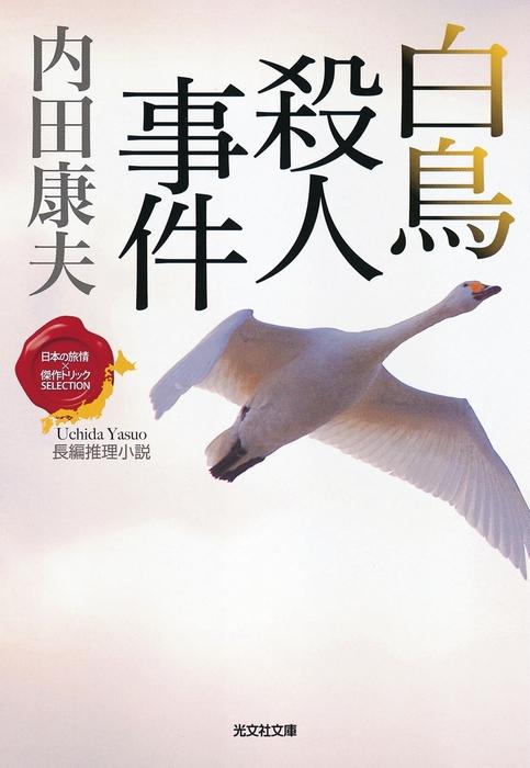 白鳥殺人事件~〈日本の旅情×傑作トリック〉セレクション~-電子書籍-拡大画像