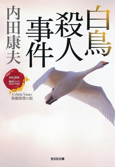 白鳥殺人事件~〈日本の旅情×傑作トリック〉セレクション~-電子書籍