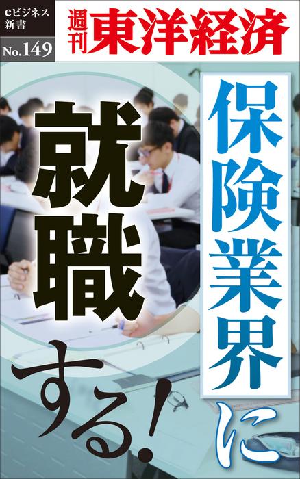 保険業界に就職する!―週刊東洋経済eビジネス新書No.149-電子書籍-拡大画像