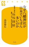なぜ八幡神社が日本でいちばん多いのか 【最強11神社】八幡/天神/稲荷/伊勢/出雲/春日/熊野/祗園/諏訪/白山/住吉の信仰系統-電子書籍