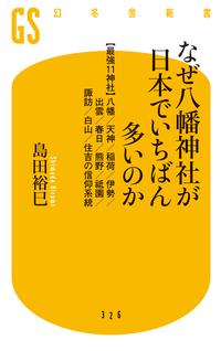 なぜ八幡神社が日本でいちばん多いのか 【最強11神社】八幡/天神/稲荷/伊勢/出雲/春日/熊野/祗園/諏訪/白山/住吉の信仰系統