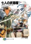 七人の武器屋6 ラストスパート・ビギナーズ!-電子書籍