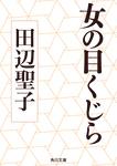 女の目くじら-電子書籍