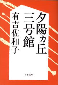 夕陽ヵ丘三号館-電子書籍