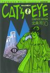 CAT'S EYE 10巻-電子書籍
