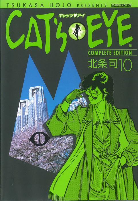 CAT'S EYE 10巻拡大写真