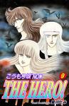 こうもり城 'NOW THE HERO!(9)-電子書籍