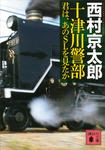十津川警部 君は、あのSLを見たか-電子書籍
